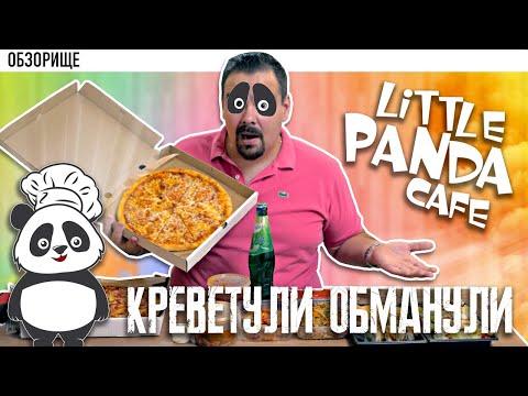 Доставка Little Panda Cafe | Самые нежареные жареные креветки.