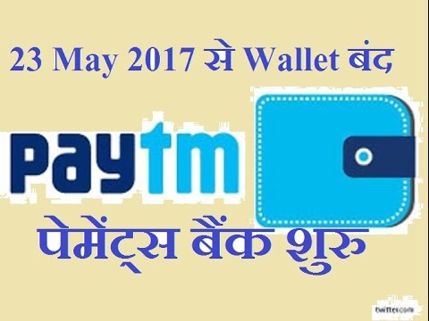 23 May 2017 को PayTm Wallet बंद और पेमेंट्स बैंक शुरु / Paytm Wallet convert in Paytm Payment Bank
