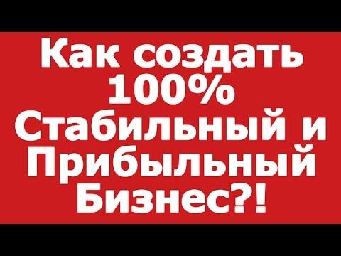 Как создать 100% Стабильный и Прибыльный бизнес?