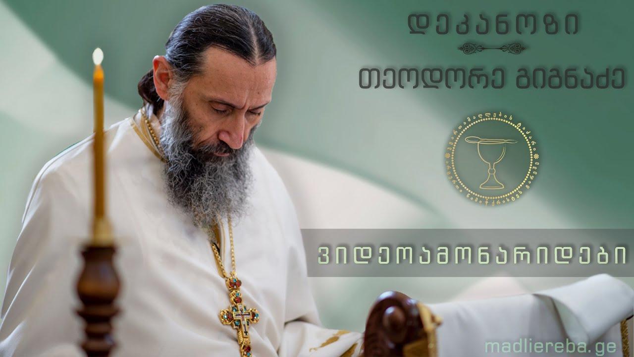 ცოცხალი-ღმერთის-ჩვენს-გულში-დამკვიდრება-სიკვდილისგან-თავდაცვის-ერთადერთი-გზა-i-ამოანრიდი-19-05-2020