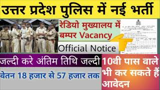 🎉 UP POLICE NEW VACANCY 2018
