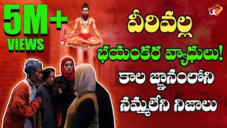 Shocking Facts Of Veera Brahmendra Swamy Kalagnanam || తలలు పగిలి చచ్చే రోజు వస్తుంది