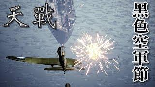 天戰》第155集 : 抗中神艦 日本 出雲號裝甲戰列艦