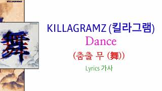Gambar cover KILLAGRAMZ (킬라그램) - Dance (춤출 무 (舞)) Lyrics 가사