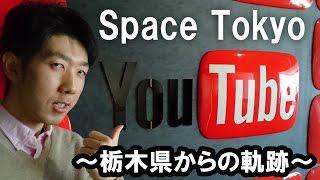YouTube Creator Day 2016 初参加!   栃木県~六本木ヒルズまでの道のり~