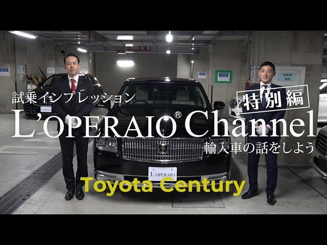 【特別編】トヨタ センチュリー 試乗インプレッション Toyota Century 60