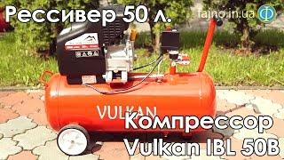 Компрессор Vulkan IBL 50B (250 л/мин, 50 л)(Купить компрессор Vulkan IBL 50B (250 л/мин, 50 л): http://fajno.in.ua/p122550946-kompressor-vulkan-ibl.html Поршневой масляный компрессор Вулк..., 2016-06-15T14:18:17.000Z)