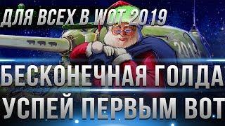 БЕСКОНЕЧНАЯ ГОЛДА ВСЕМ в WoT! ГЛАВНОЕ УСПЕТЬ ЗАБРАТЬ В ВОТ 2019! ГЛАВНАЯ ХАЛЯВА ИГРЫ world of tanks
