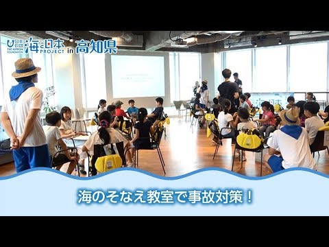 親子で学ぶ海のそなえ教室 日本財団 海と日本PROJECT in 高知県 2018 #09