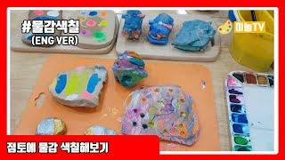 미놀TV / 미놀쌤의 미술놀이 - 점토에 물감 색칠해보…