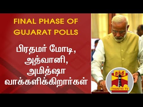 EXCLUSIVE | PM Modi, LK Advani and Amit Shah to vote in Final Phase of Gujarat Polls | Thanthi TV