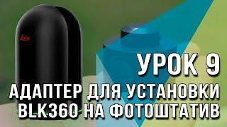 BLK360 Урок №9 - Адаптер для установки BLK360 на фотоштатив