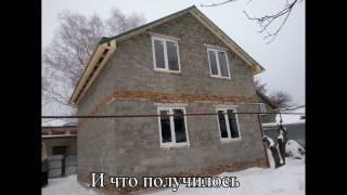 Демонтаж старого дома и строительство нового в г. Самара (2016г.)