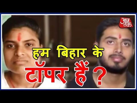 Gaon Aaj Tak: Bihar Intermediate Topper Doesnt Know The Name Of Subjects