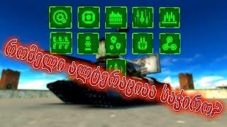 Tanki Online / რომელი ალტერაციაა საჭირო?