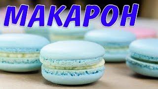 Волшебное пирожное МАКАРОН | Пирожные макарон в домашних условиях | Французское пирожное МАКАРОН |
