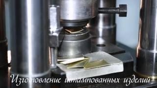 Жемчужина: ювелирная бижутерия и сувениры. Про производство(Производственный процесс на нашем предприятии полное видео., 2015-02-13T06:26:57.000Z)
