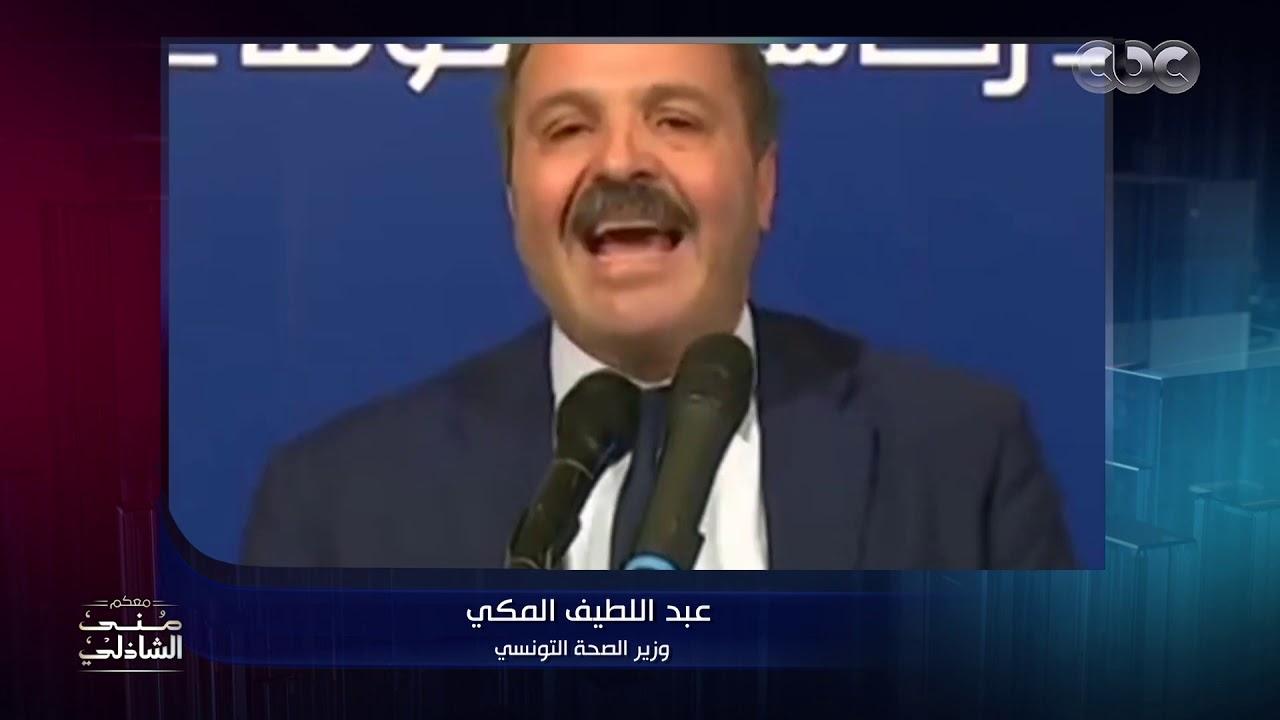 دموع وزير الصحة التونسي بعد أزمة كورونا | معكم منى الشاذلي