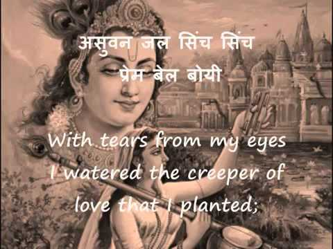 Meera Bhajan - Mere to Giridhar Gopal with Lyrics, Voice - Lata