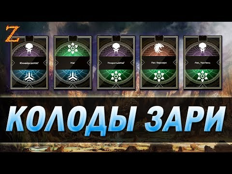 видео: paragon - #4 КОЛОДЫ ЗАРИ v43! МИДЛЕЙНЕР/МАГ ЛЕС и ХРУСТ