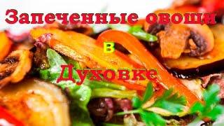 видео овощи в духовке запеченные