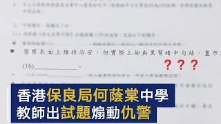学生侮辱国歌、老师试题煽动仇警,保良局何荫棠中学沦为暴徒基地 | CCTV