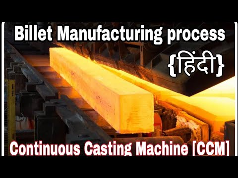 Continuous Casting Machine | Billet Making Process |Steel Melting Shop |Billet Manufacturing Process