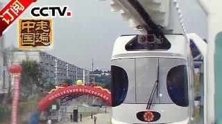 《走遍中国》 20180111 专题片《厉害了,空铁》(上)畅行天空   CCTV中文国际