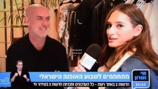שבוע האופנה גינדי תל אביב 2017 מוטי רייף בראיון לנועם פרוסט בתוכנית שי ושרון