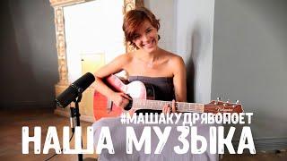 Наша музыка acoustic   Маша Кудрявцева машакудрявопоет