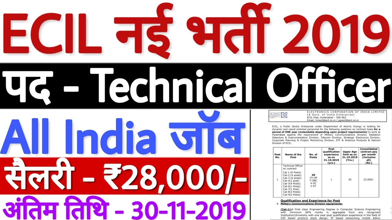 ECIL Technical Officer Recruitment 2019 | ECIL Technical Officer Salary -  पूरी जानकारी देखें
