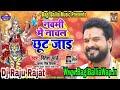 Nawami Me Nachal Chhut Jai Ritesh Pandey Remix By Dj mp3 song Thumb