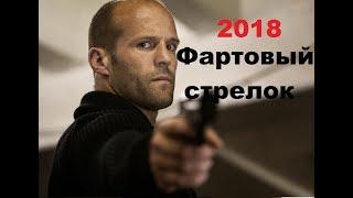 """Боевик 2018 о чести """"ФАРТОВЫЙ"""" русские фильмы"""
