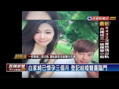 女神白家綺宣布 與師弟吳東諺結婚-民視新聞