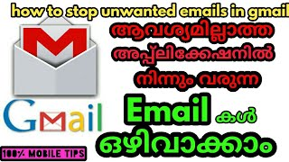 How to Stop unwanted emails in Gmail (malayalam)