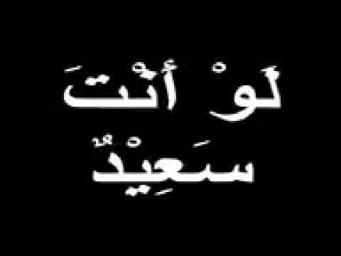 Lagu Anak Versi Arab Lau Anta Sa'iidun