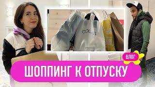 СОБИРАЕМ ЧЕМОДАНЫ шоппинг влог часть 2 ОБЗОР ПОКУПОК