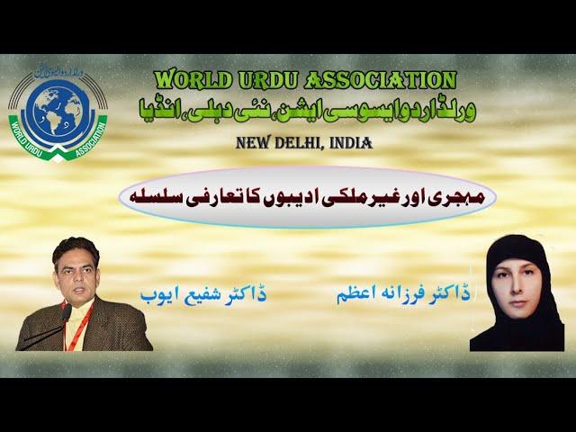 ڈاکٹر فرزانہ اعظم لطفی ، ایران  کے ساتھ  ڈاکٹر شفیع ایوب کی گفتگو