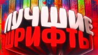 Топ 5 русских шрифтов для Photoshop CS6