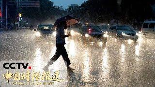 《中国财经报道》川桂滇强降雨不断 暴雨蓝色预警 20190910 16:00 | CCTV财经