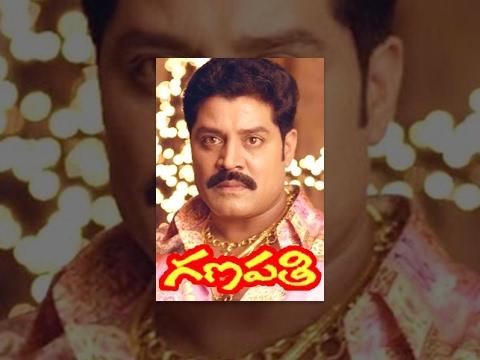 Ganapathi Full Length Telugu Movie |...