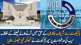 Pakistan News Live   Chief Justice Saqib Nisar Issued Big Order against Nawaz Sharif  NAB PTI Update