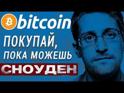 Биткоин это свобода от разрешений - Сноуден о приватности криптовалют