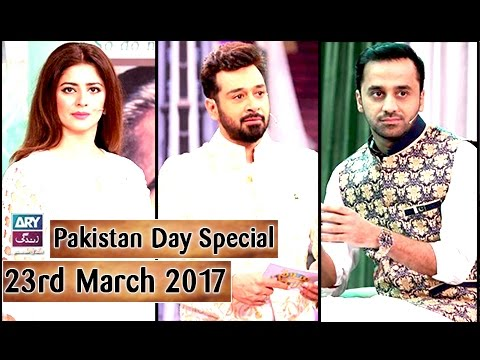 Salam Zindagi - Pakistan Day Special - 23rd March 2017