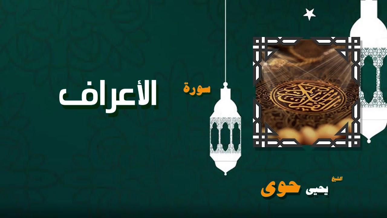 القران الكريم بصوت الشيخ يحيى حوى   سورة الأعراف