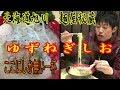 北海道旭川美味しいラーメン麵屋秘蔵!105 の動画、YouTube動画。