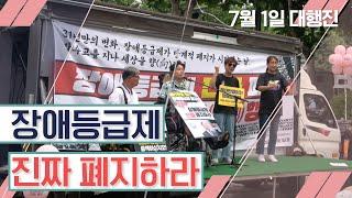 """""""장애등급제 진짜 폐지! 오늘부터 1일투쟁 시작"""" 연설 영상내용"""