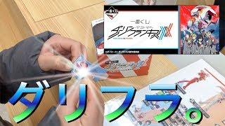 ダリフラ一番くじA賞B賞狙い!〜ボクのダーリンにならない?〜 ダーリン・イン・ザ・フランキス#17