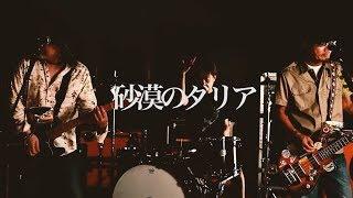 SPARKS GO GOの9月21日(木)発売ニューアルバム『ELBOW DROP』より、SPAR...