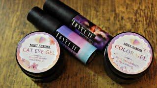 гель лак хамелеон, термолак меняющий цвет с алиэкспресс Lilycute, магнитный лак кошачий глаз